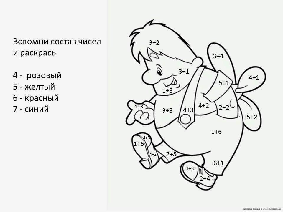 Жизнь замечательных детей: Математические раскраски