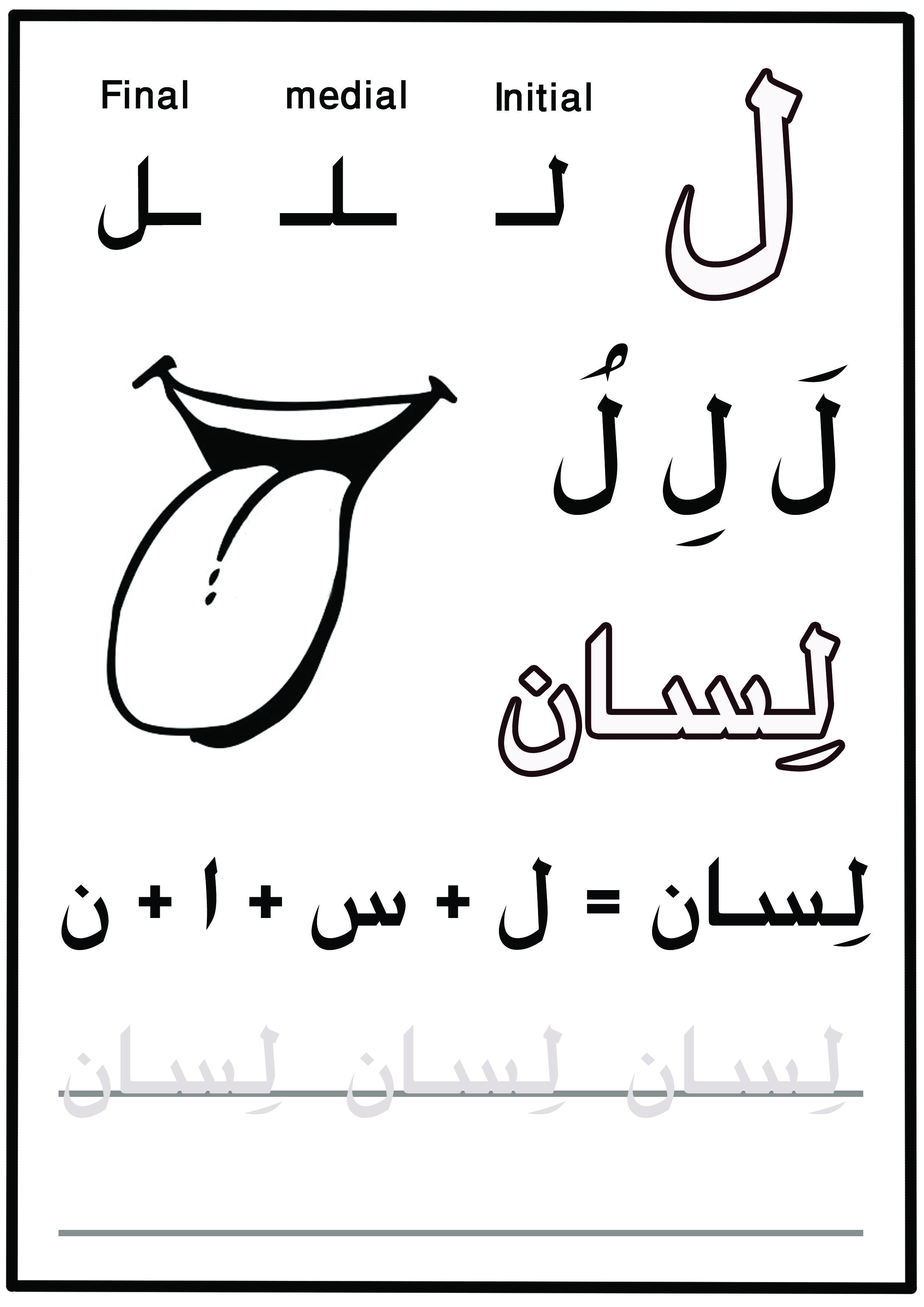 My First Letters and Words book # حرف اللام#