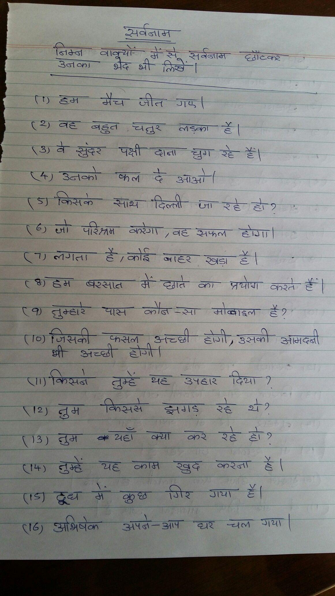 Hindi Grammar Sarvanam Worksheets 1 Pnv