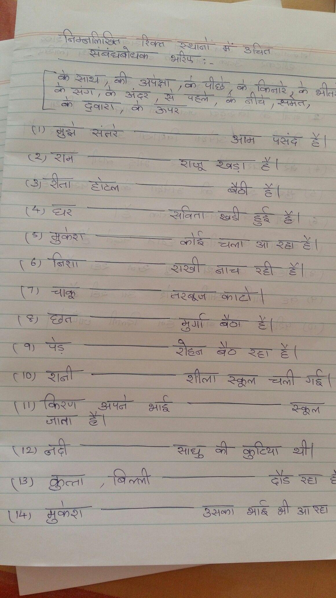 Hindi Grammar Sambandhbodhak Worksheet
