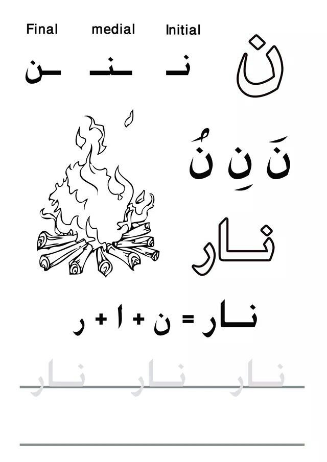 My First Letters and Words #practicelearnarabic حرف النون