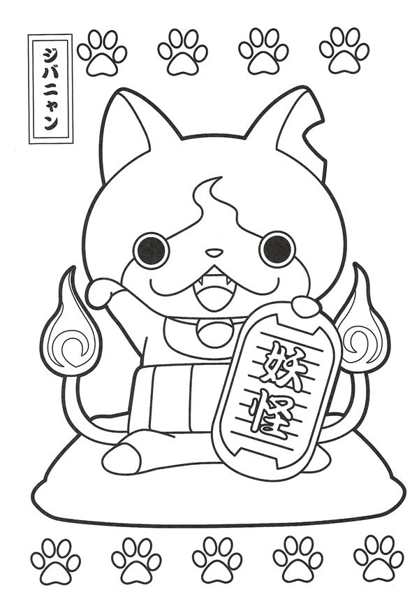 watch yo kai coloring pages  diy and crafts  pinterest