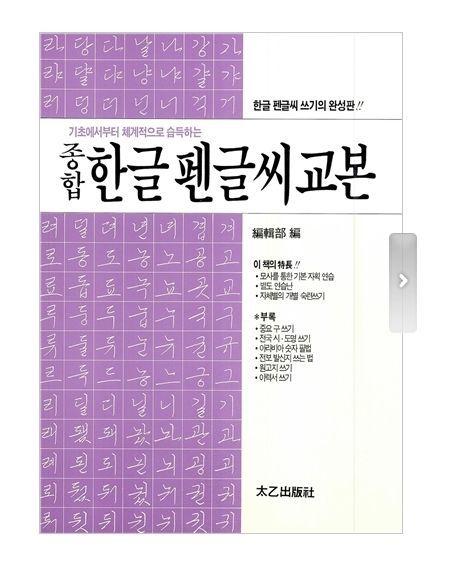 Korean Language Handwriting Text Workbook Learn Practice