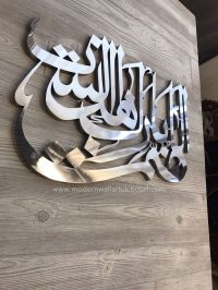 'Allah Bless This Home' Wall Art Stainless Steel | Wall ...