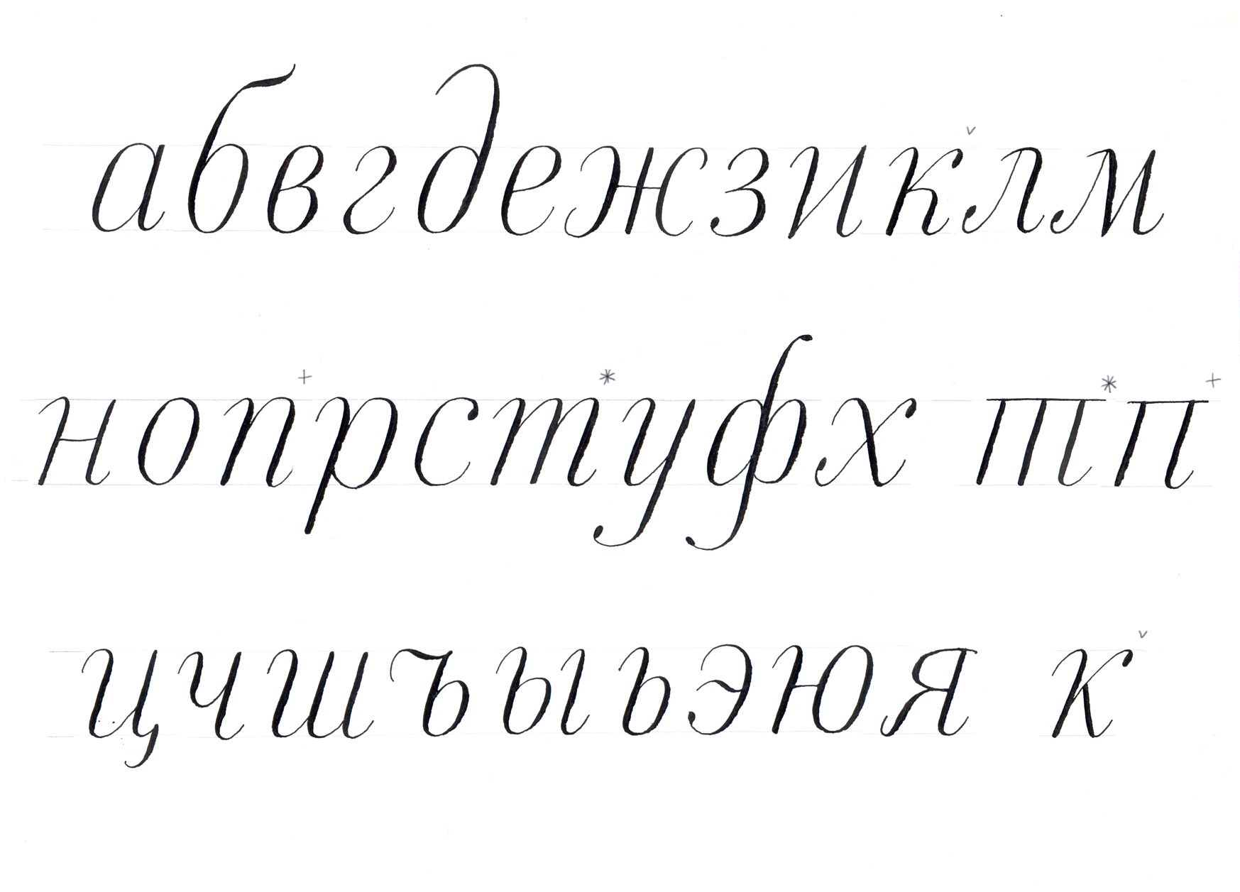 Cyrillic Calligraphy Manual