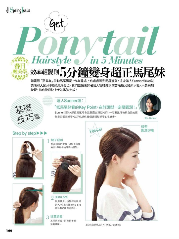 Quick Ponytail Hairstyle in 5 minutes 1