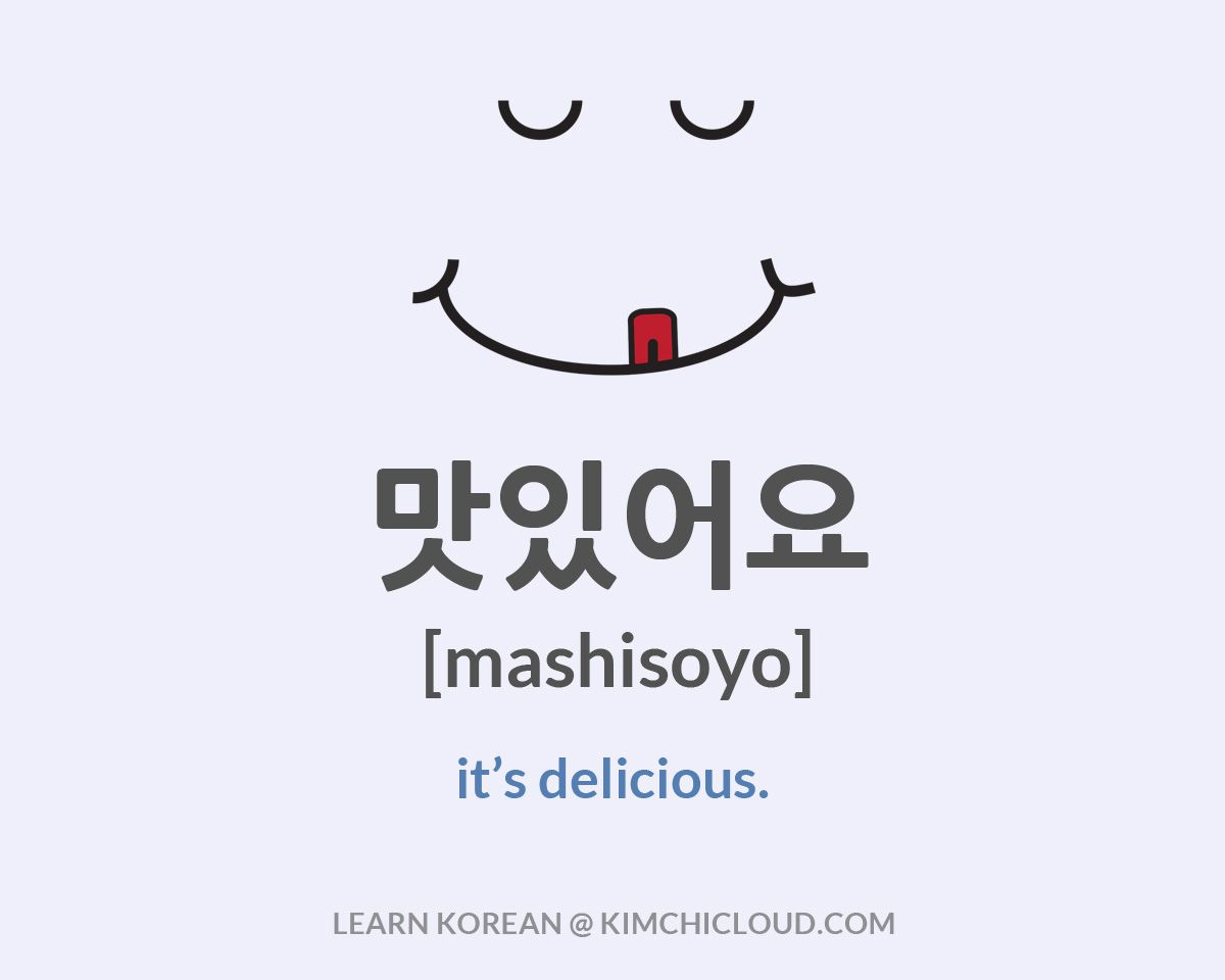 To Say Delicious In Korean You Say Mashisoyo In