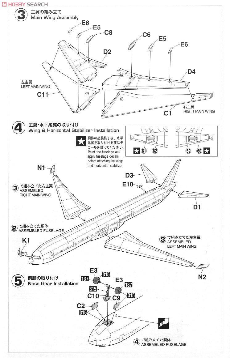 ANA Boeing 777-300ER (Plastic model) Assembly guide2