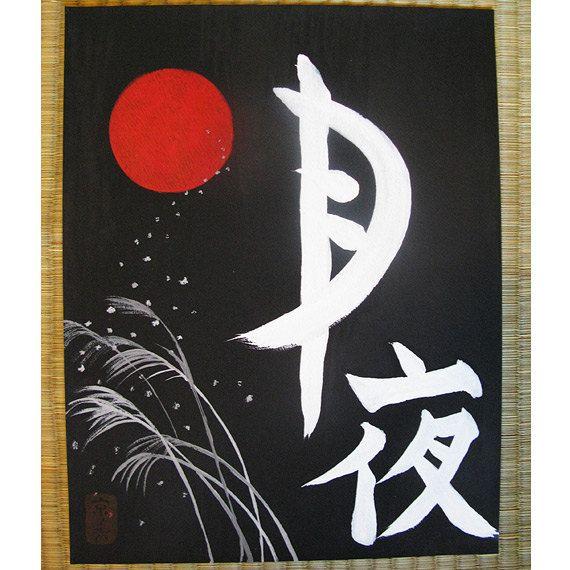 Chinese Symbol Creativity