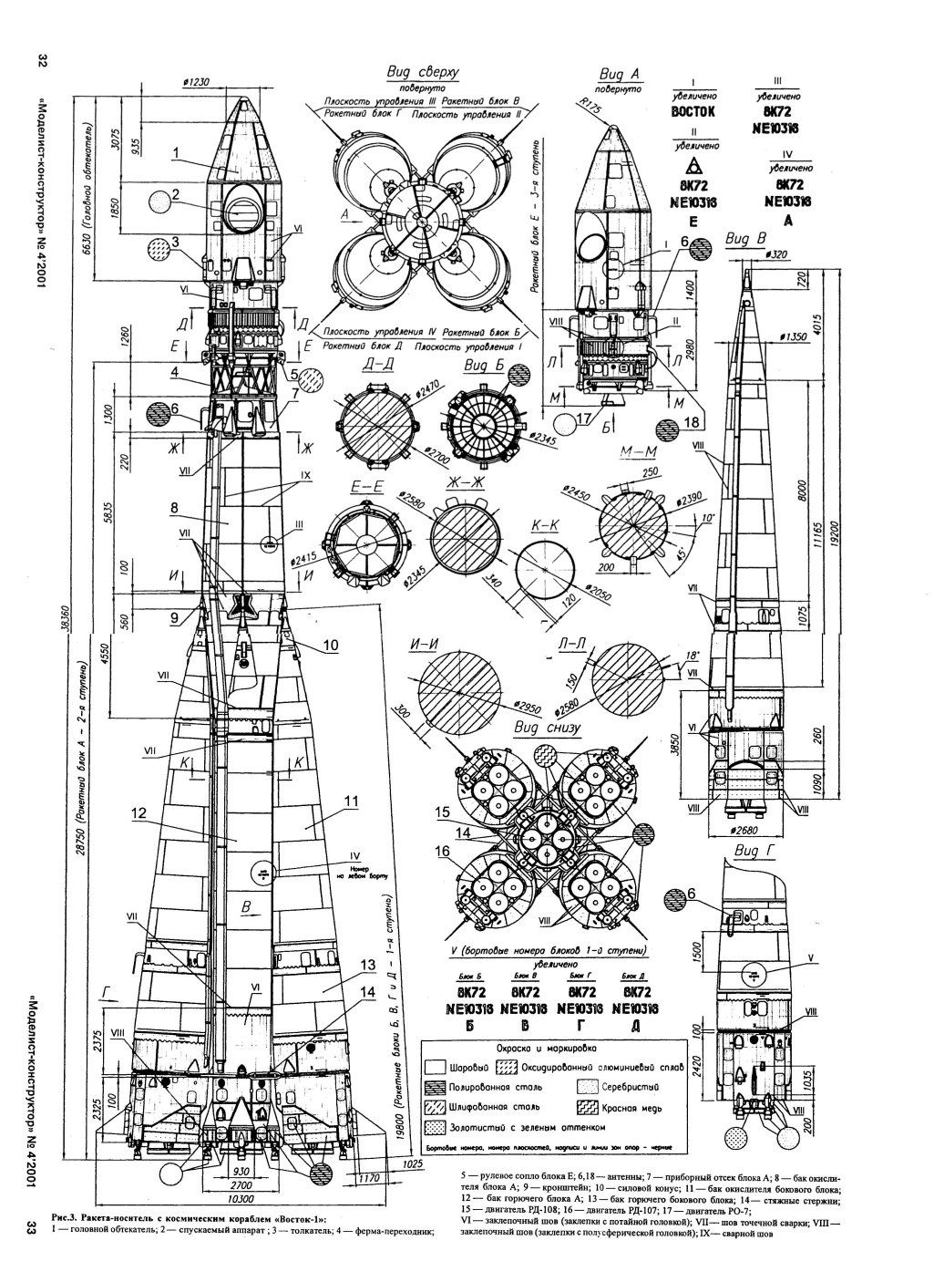 Vostok Technical Drawing