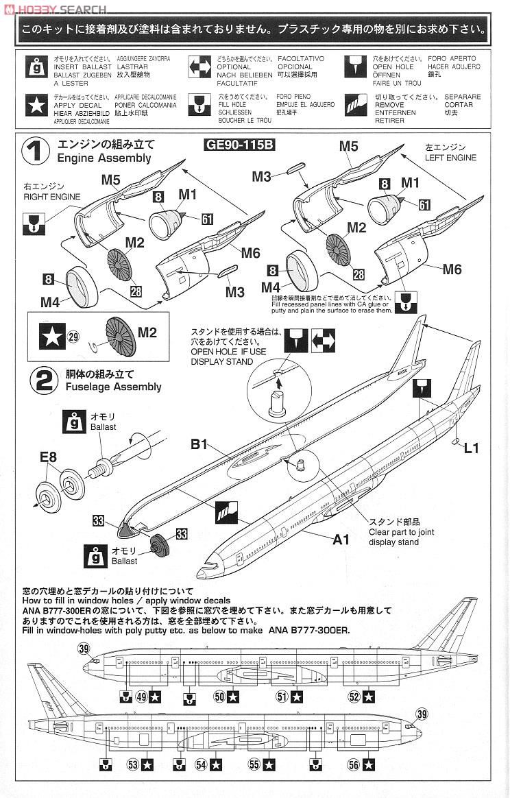 ANA Boeing 777-300ER (Plastic model) Assembly guide1