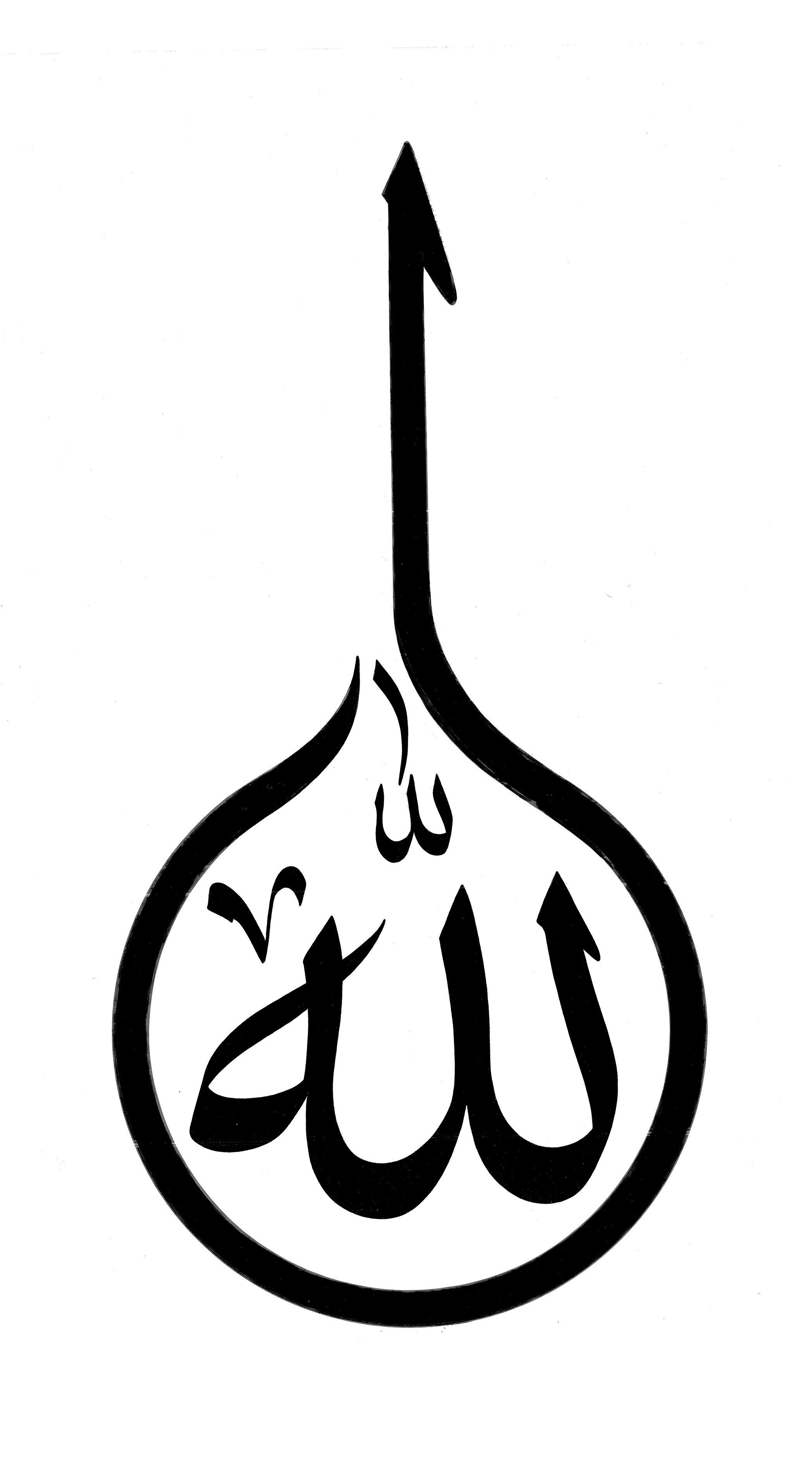 Free Islamic calligraphy l Divine Name (Lamp Shape