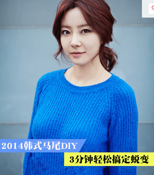 DAILY Korean DRAMA 2014 Spring MESSY LOW CURLY PONYTAIL Hairstyle