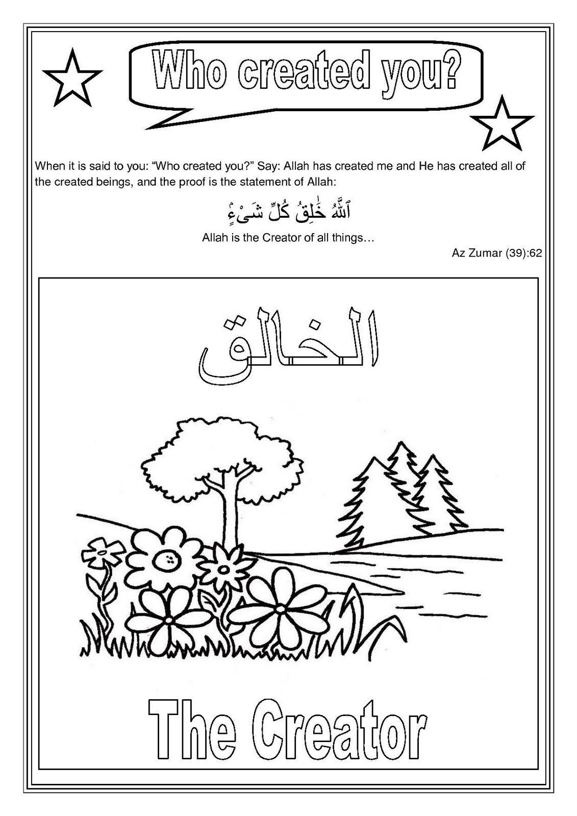 A Muslim Homeschool Islamic Stu S Lesson 1 Continued