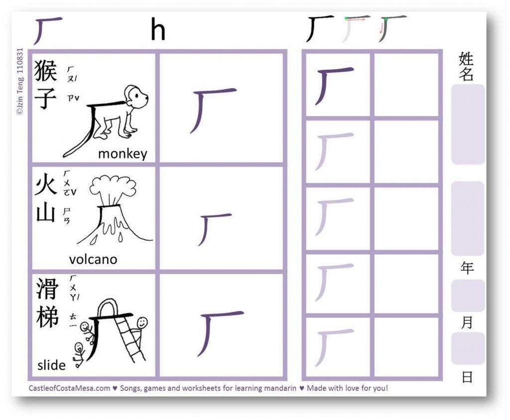 Bopomofo Zhuyin Fuhao H Free Download Printable File Learn Mandarin Chinese Free Mnemonic
