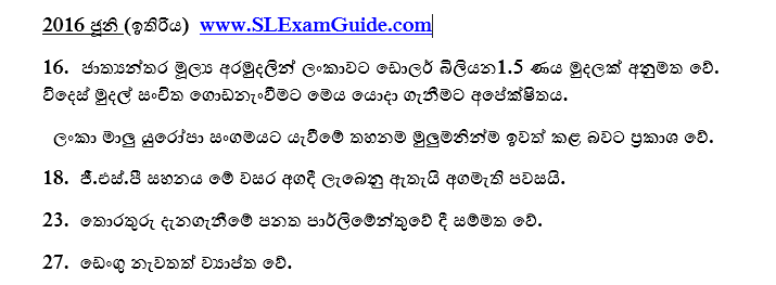 Sinhala Essays Exam Guide General Knowledge In Sinhala General