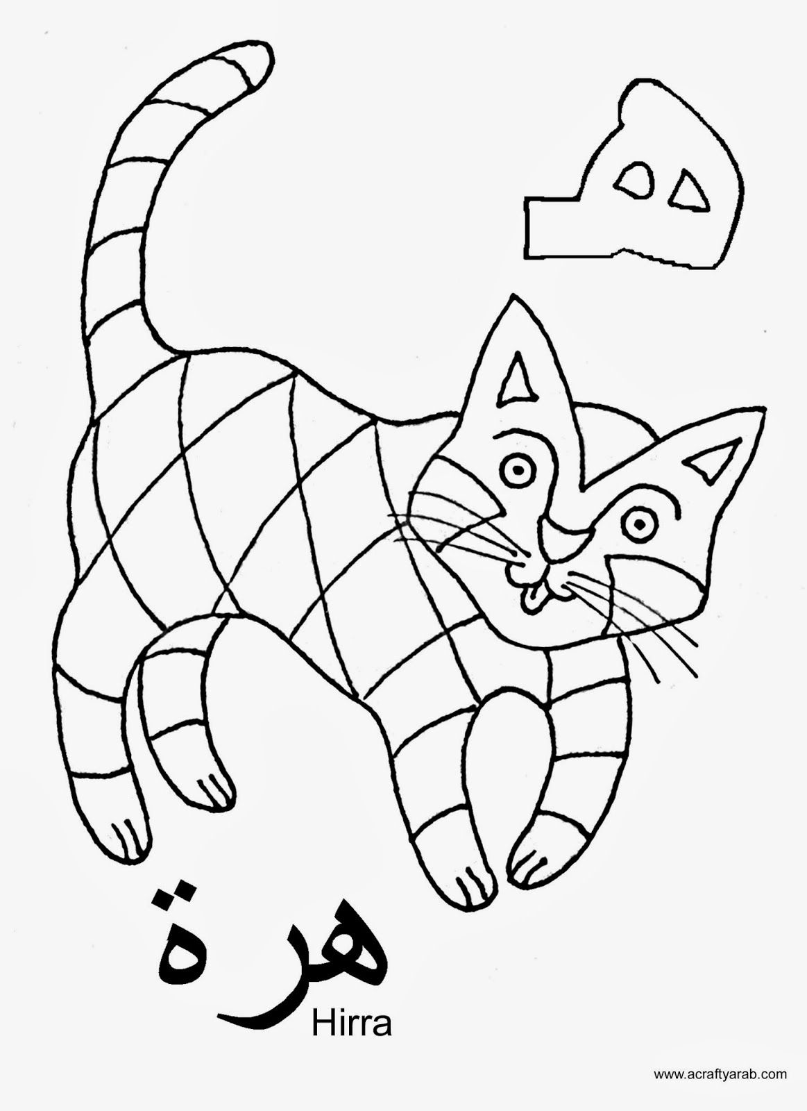 A Crafty Arab: Arabic Alphabet coloring pages...Haa is for
