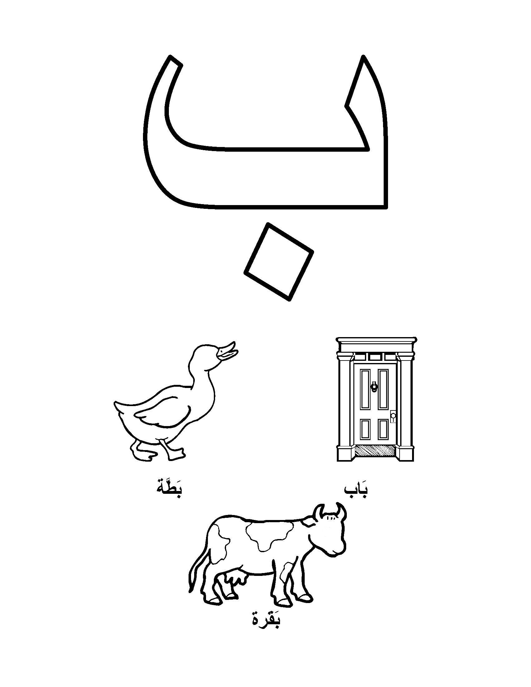 Coloring Pages Arabic Alphabet