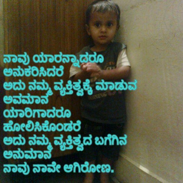 Kannada Quote Anu Simha Life Sayings Vtwctr