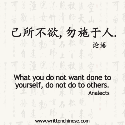 Chinese 'golden rule' Quote from Confucius. Use this quote