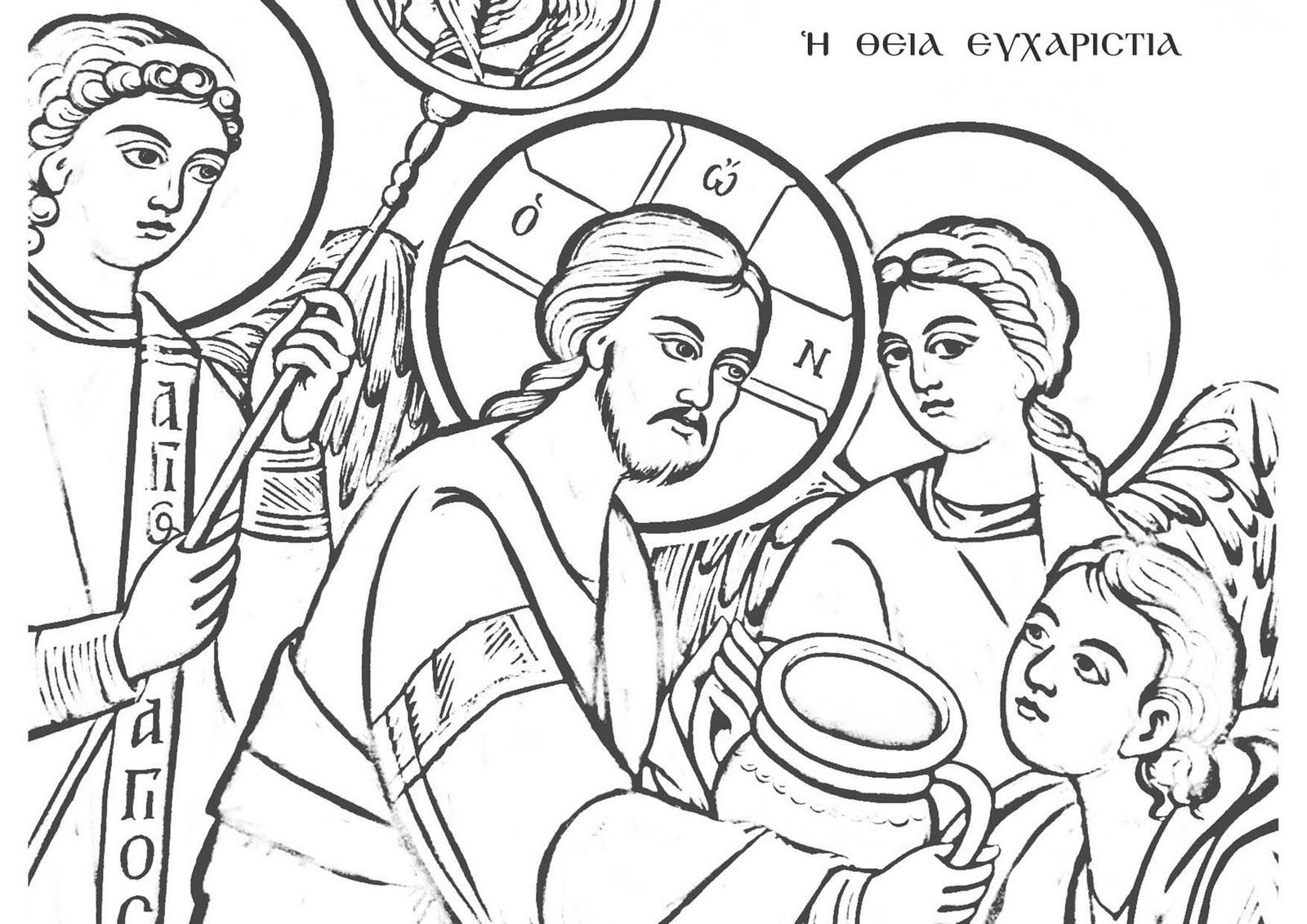 Orthodox Coloring Pages