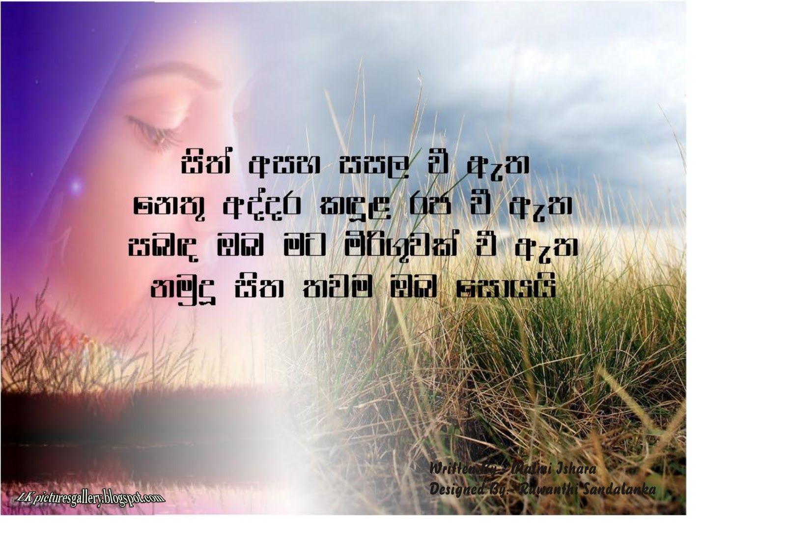 Nisadas Friend Sinhala Wishes Birthday