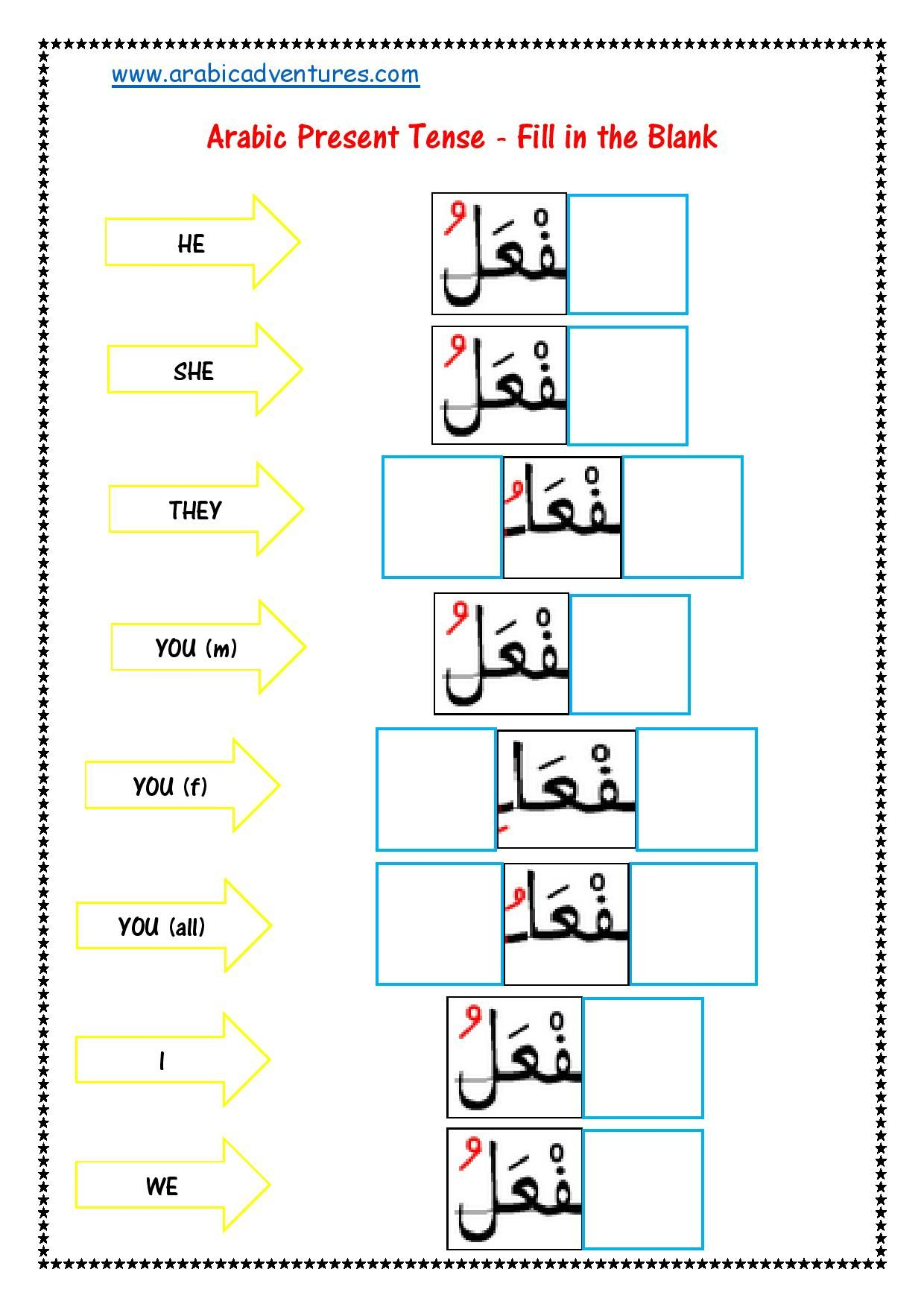 Arabic Present Tense Fill In The Blank Laminate And Use