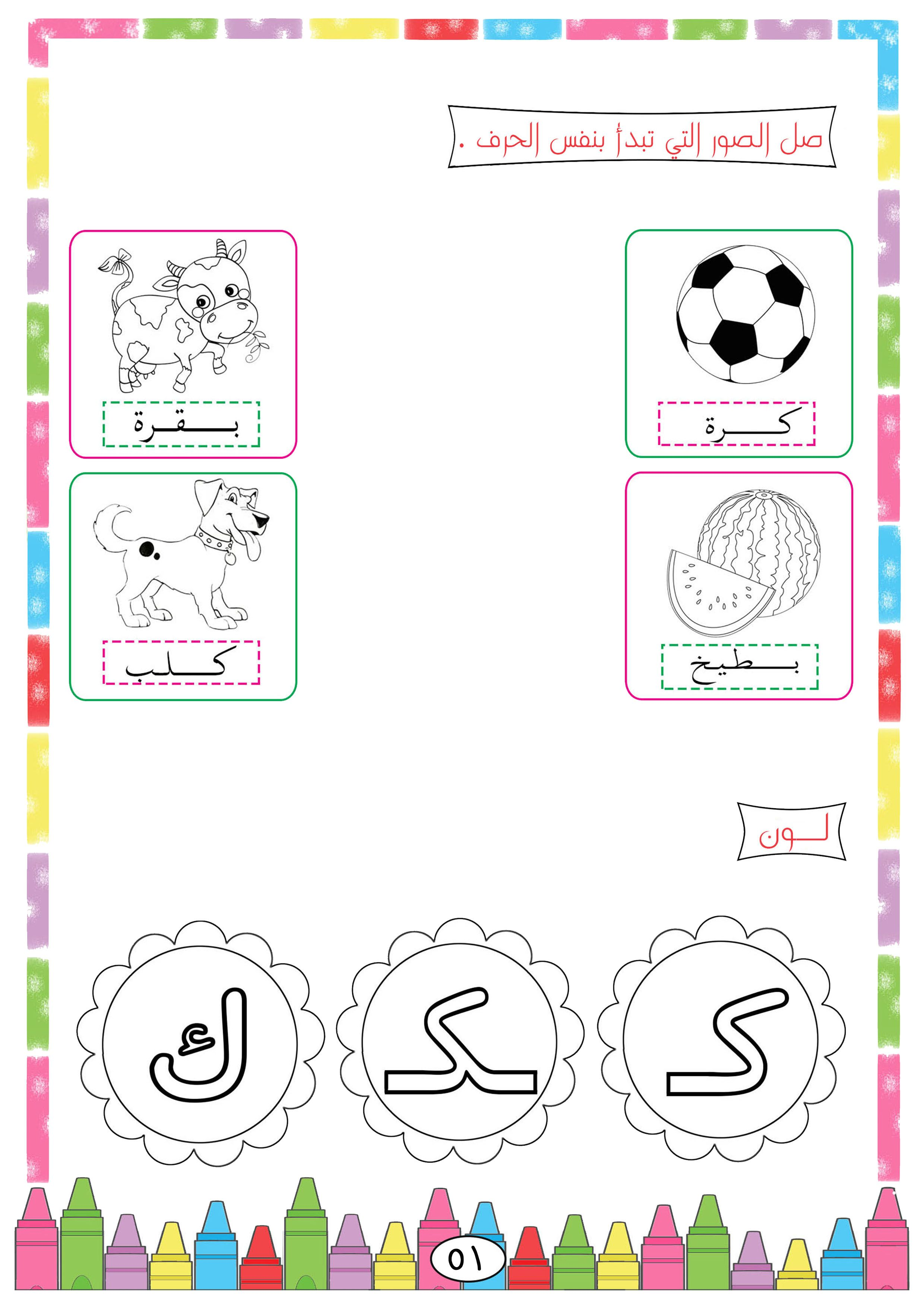 Arabic Worksheets For Kindergarten