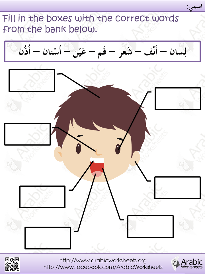 Arabic Worksheet Face Facebook