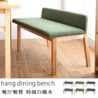 Japanese all solid wood bench brawl Korean modern ...