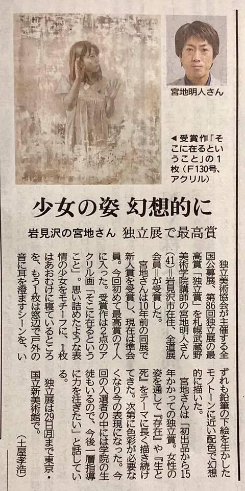2018.10.26道新記事宮地