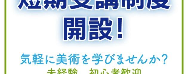 研究科絵画専修コース2サムネ