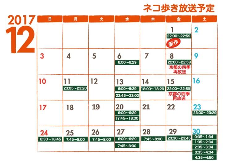 ネコ歩きカレンダー12月