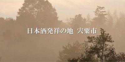 日本酒発祥の地 宍粟市