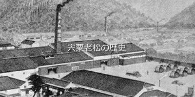宍粟老松の歴史