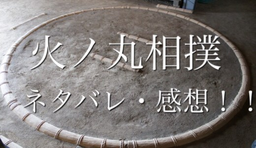 火ノ丸相撲 第222話 ネタバレ・感想 ~互角の戦い~