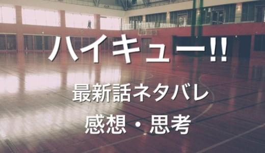 ハイキュー 第332話 ネタバレ・感想 ~兎木の復活!~