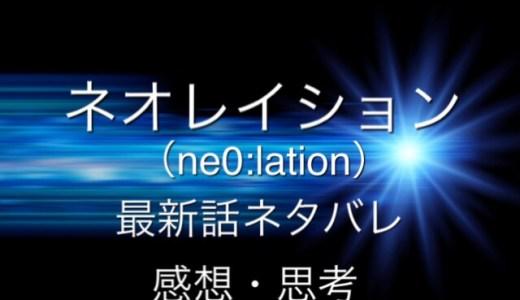 ネオレイション感想を紹介!第1話 のネタバレ・感想  〜ネオ様参上〜