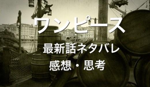 ワンピース 第931話 ネタバレ・感想 ~おそばマスク参上~