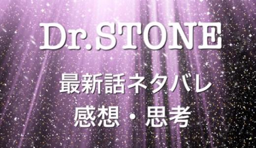 ドクターストーン【Dr.STONE】第95話 ネタバレ・感想 ~何者だ!?~