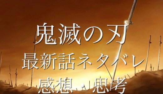鬼滅の刃 第143話 ネタバレ・感想 ~さらに増す鬼への憎しみ~
