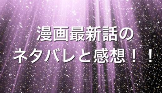僕たちは勉強ができない漫画版【第100話】最新話のネタバレと感想!