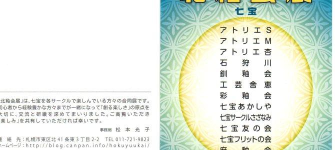 北海道 七宝の展示会が始まります
