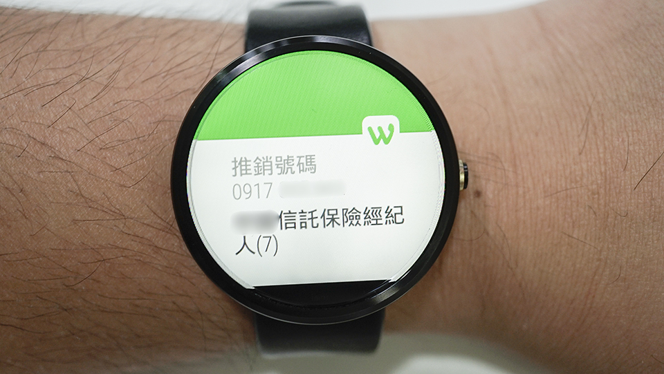 Whoscall 也支援 Android Wear!隨手一刷輕鬆阻擋推銷電話