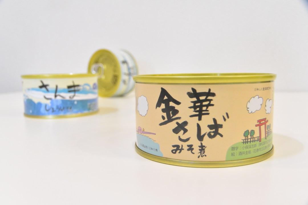 子ども記者がデザインした缶詰ラベル ヒナコ記者撮影