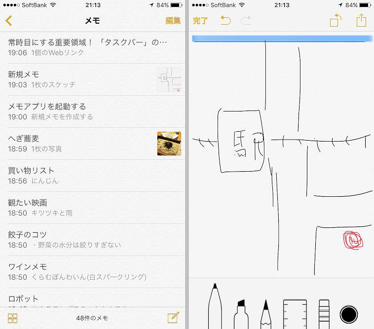 iPhoneだけで手書きメモもチェックリストも。iOS 9の新「メモ」で素早く、見やすくメモろう:iPhone