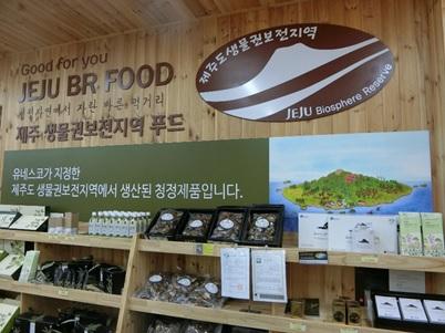 写真2. 韓国の済州島にあるスーパー。済州島BRの認証を受けた産品のみを扱うコーナーがある