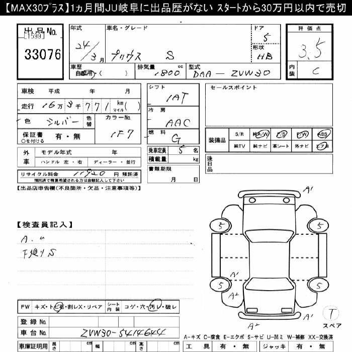 Toyota Prius 2012 в Находке, Есть в статистике продаж-TAA