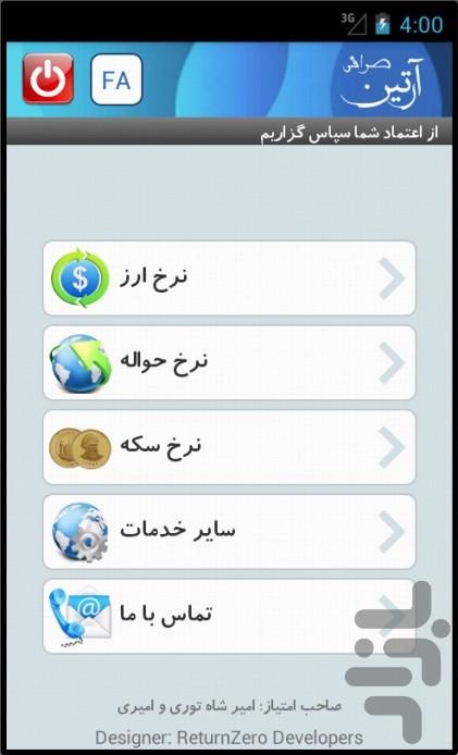 نرخ کرون نروژ در ایران
