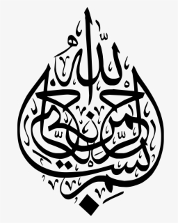 Bismillah Png White : bismillah, white, Bismillah, Islamic, Calligraphy, Transparent, Clipart, ClipartKey